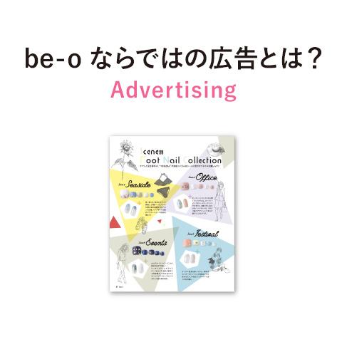 be-oならではの広告とは?