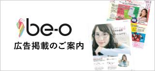 Be-o 広告掲載のご案内