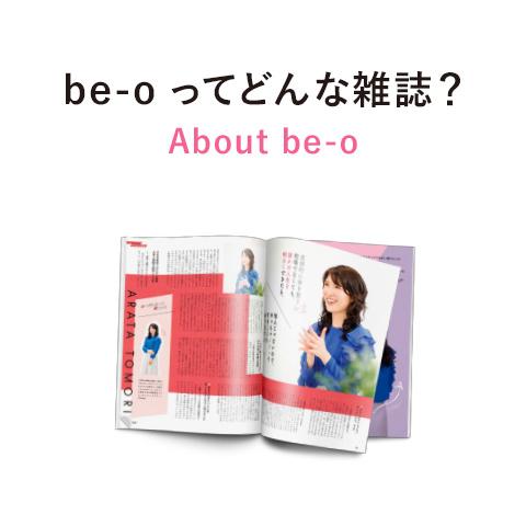 be-oってどんな雑誌?