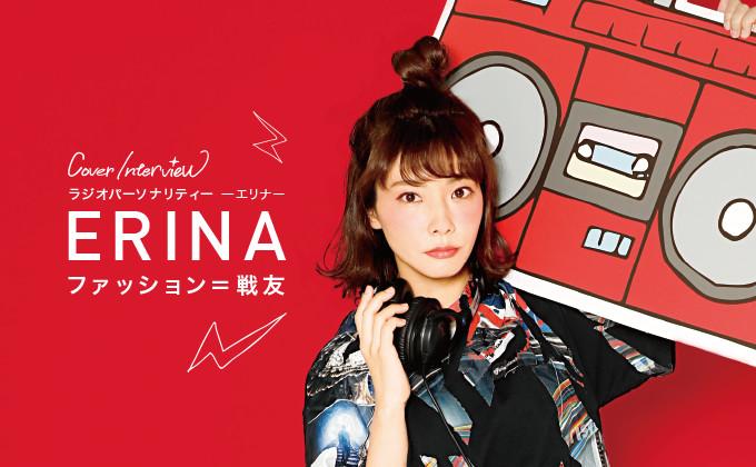 cover interview ラジオパーソナリティ エリナ ~ファッション=戦友 ...